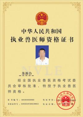 执业兽医师资格证可以挂几个公司图片