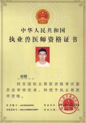 执业兽医师资格证吊销图片