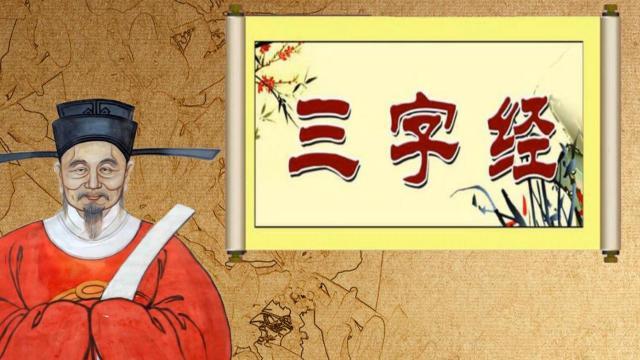 《三字经》中国传统蒙学三大读物之一
