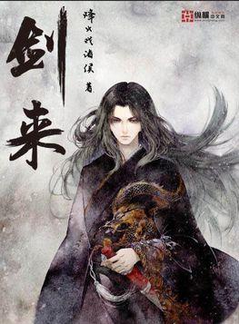 剑来,808hao小说网