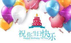 亚博电竞app有用吗宇信凯旋公馆10月26日举行业主私人订制生日会