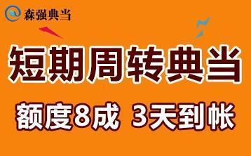 北京抵押贷款