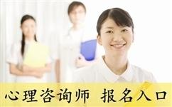 上海较好的婚姻心理辅导咨询老师