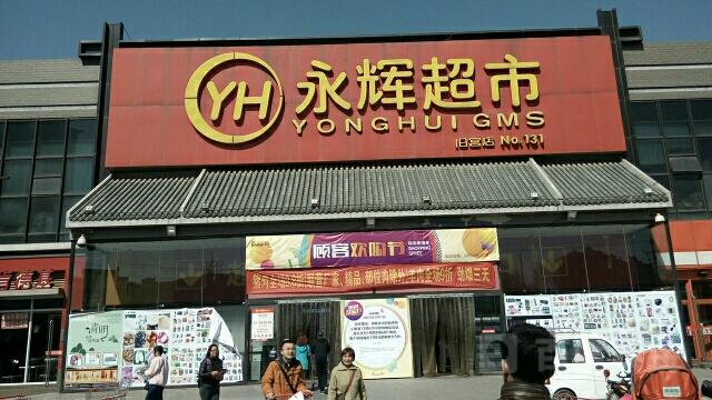 永辉超市(旧宫店)电话,地址,营业时间(图)-北京