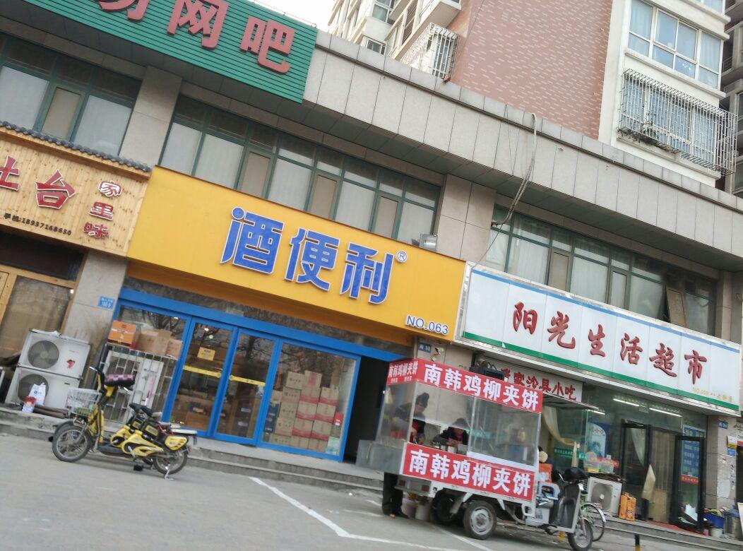 酒便利(经开第八大街店)电话,地址,营业时间(图