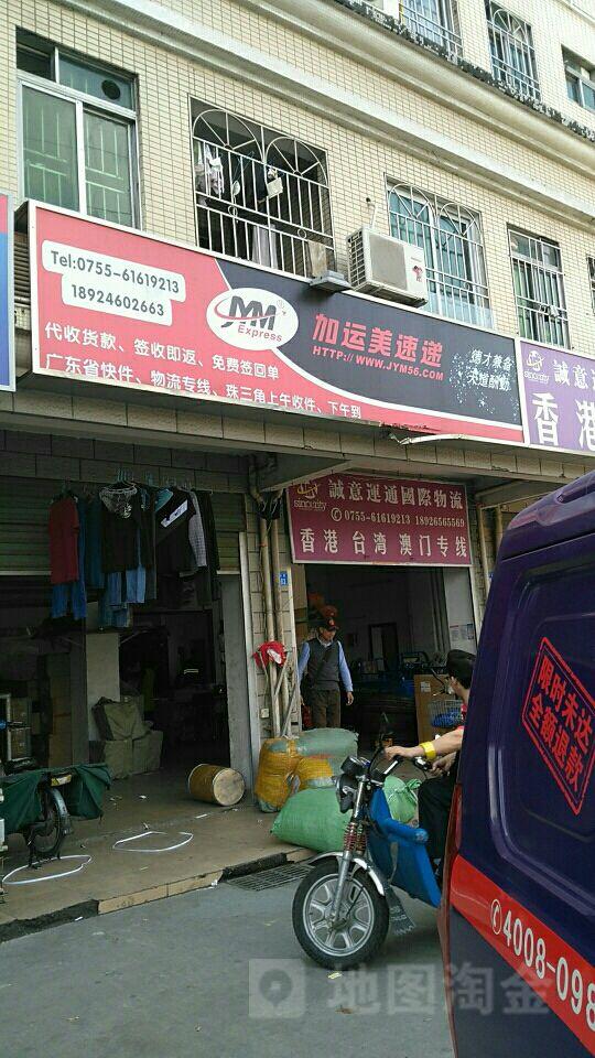 加运美速递电话,地址,价格,营业时间(图)-深圳