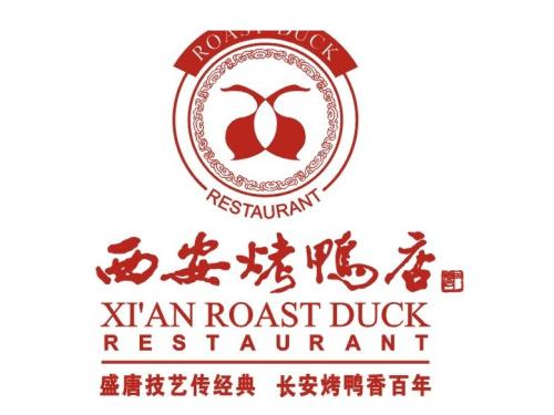 西安烤鸭店(西荷花园店)
