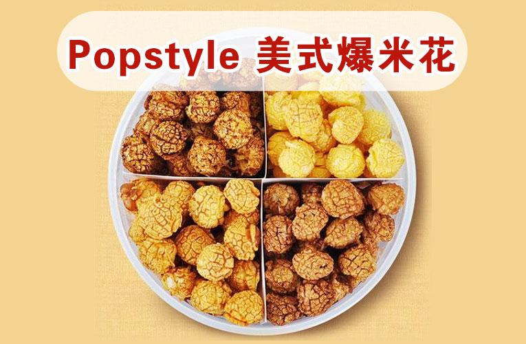 Popstyle美式爆米花