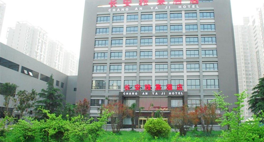 长安雅集酒店餐饮部
