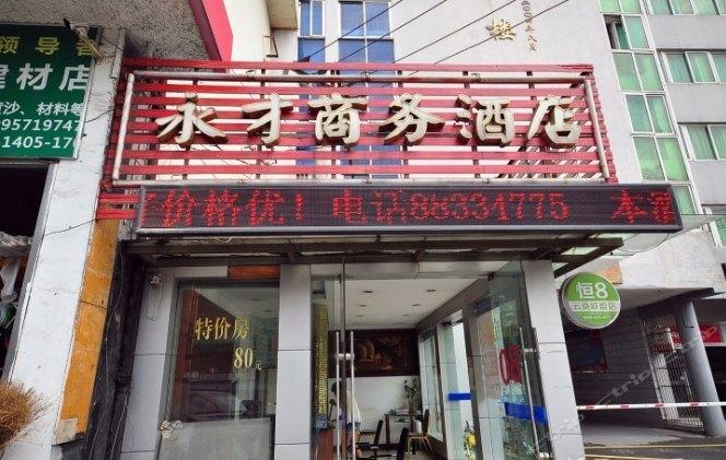 直隶安家罩饼(复兴路店)