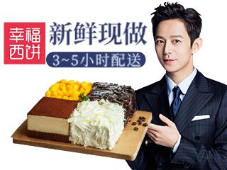 幸福西饼生日蛋糕(曲江店)
