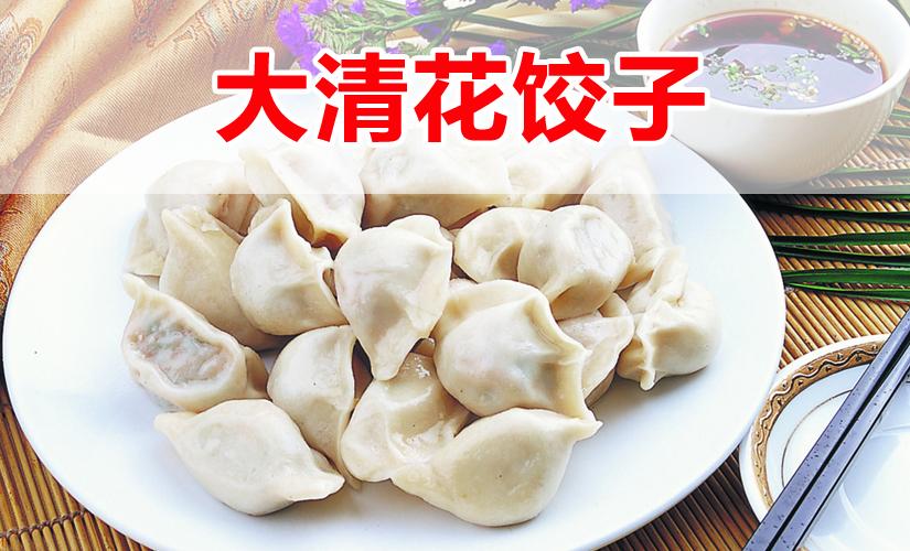 大清花饺子(翠华路店)