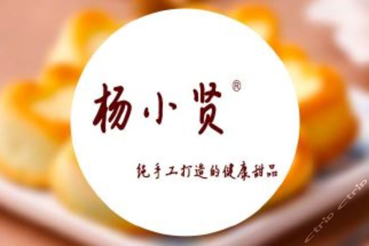 杨小贤(印象城店)