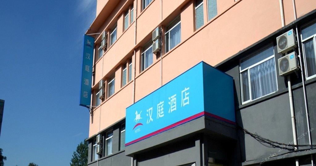 汉庭酒店(保定万博广场店)