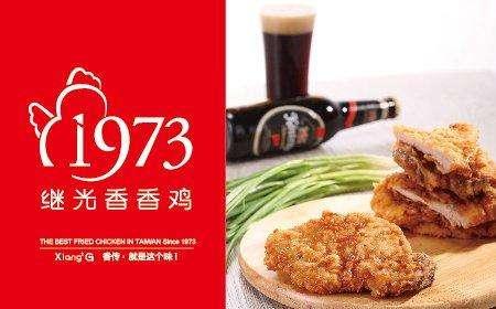 继光香香鸡(北大街店)