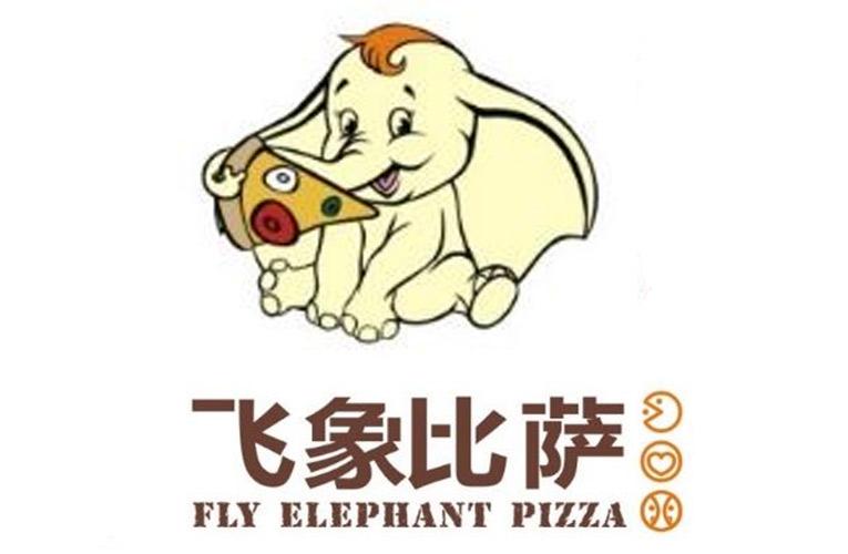 飞象比萨(长乐西路店)