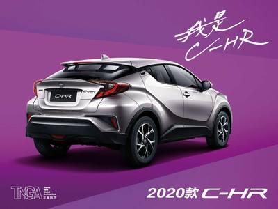 2020款C-HR